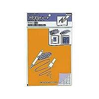 マグネットシート(ホワイトボードタイプ) 200×150mm 0.8mm厚 品番:マク-310YR 注文番号:51150624 メーカー:コクヨ