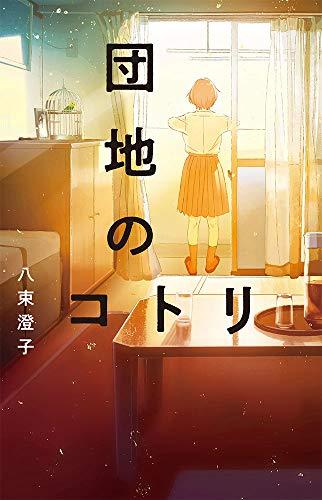 団地のコトリ (teens'best selections 54)