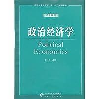 """应用型高等院校""""十二五""""规划教材:政治经济学"""