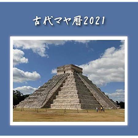 古代マヤ暦卓上カレンダー2021