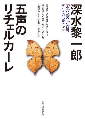 五声のリチェルカーレ (創元推理文庫)