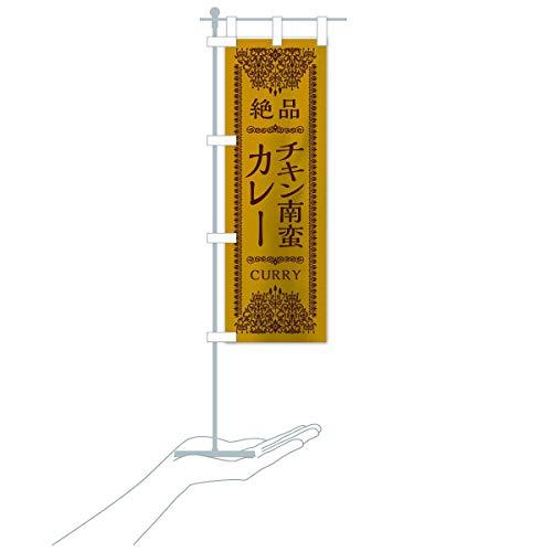 卓上ミニチキン南蛮カレー のぼり旗 サイズ選べます(卓上ミニのぼり10x30cm 立て台付き)