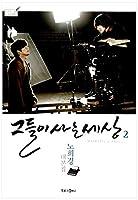韓国書籍 ー ヒョンビンが登場したDrama 台本集- 彼らの住む世の中 - 第 2巻