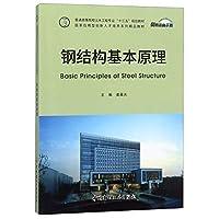 钢结构基本原理(普通高等院校土木工程专业十三五规划教材)