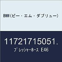 BMW(ビー・エム・ダブリュー) プレッシャーホース E46 11721715051.
