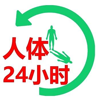 Human Body 24 hours