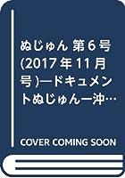 ぬじゅん 第6号(2017年11月号)―ドキュメントぬじゅんー沖縄写真・まぶいぐみ 東村高江、森と住民の上を低空飛行する墜落ヘリ