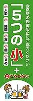 【受注生産】既製品 のぼり 旗 感染予防 5つの小 少人数 小一時間 小声 小皿 小まめ 緑 antivirus-22-03