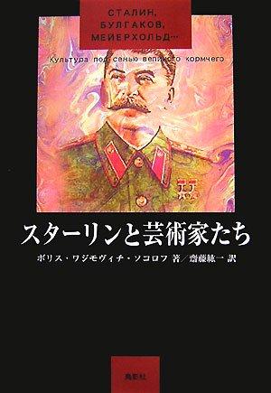 スターリンと芸術家たち
