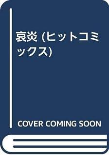 哀炎 (ヒットコミックス)