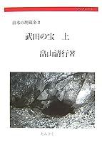 日本の埋蔵金〈2〉武田の宝〈上〉 (ブックレット日本の埋蔵金 2)