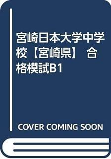 宮崎日本大学中学校【宮崎県】 合格模試B1