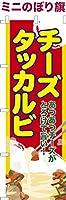 卓上ミニのぼり旗 「チーズタッカルビ2」 短納期 既製品 13cm×39cm ミニのぼり