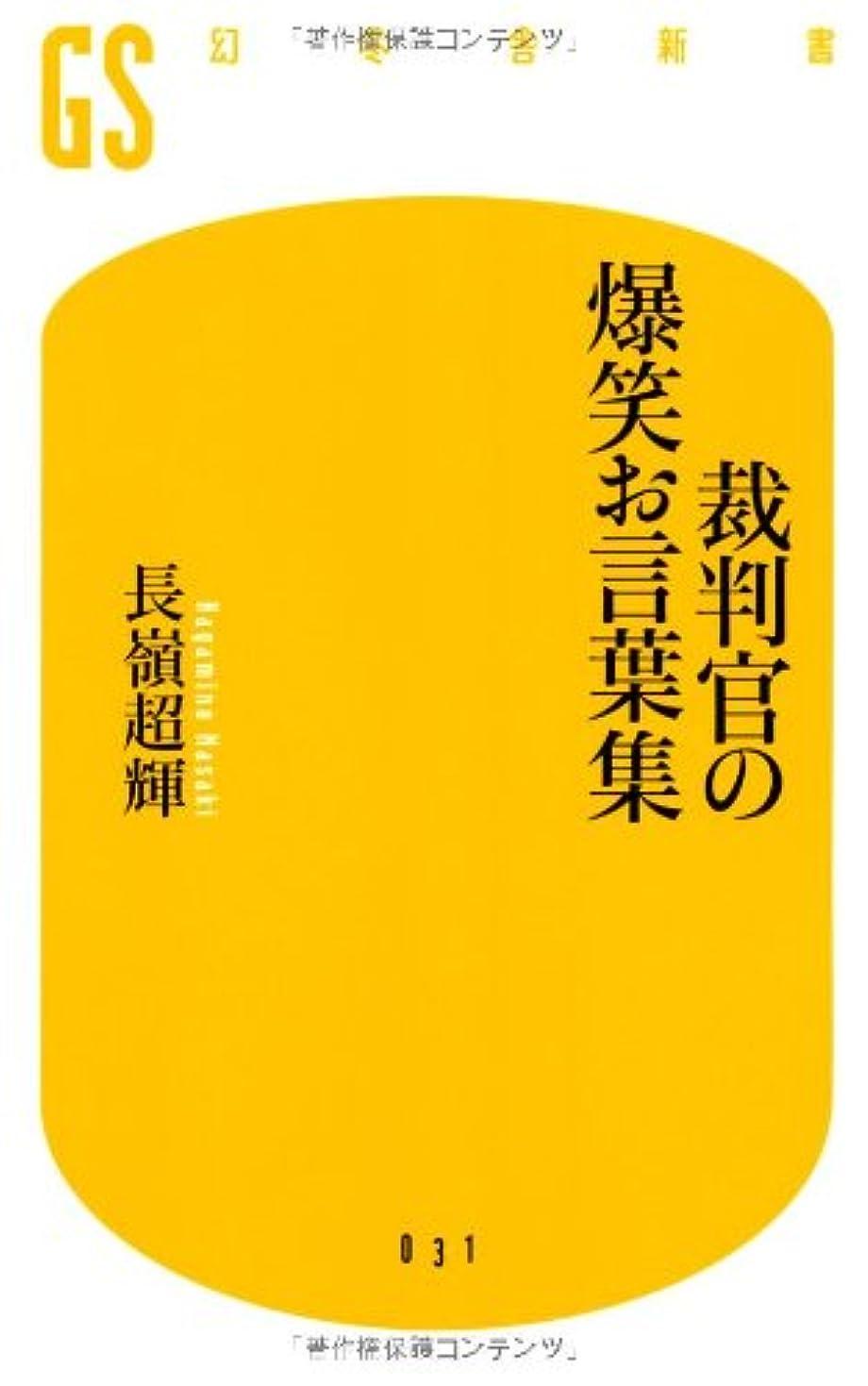 製品フェローシップ有用裁判官の爆笑お言葉集 (幻冬舎新書)