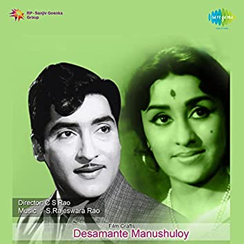 "Devaa Karunaamayaa (From ""Desamante Manushuloy"") - Single"