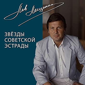 Звёзды советской эстрады