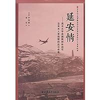 Anti-Japanese legendary British Yenching University professor Michael Lindsay and his wife. Li Xiao Li: The Yan'an love(Chinese Edition)