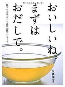 Oishiine mazu wa odashi de : konbu katsuobushi niboshi sozai kanbutsu de dashi o toru