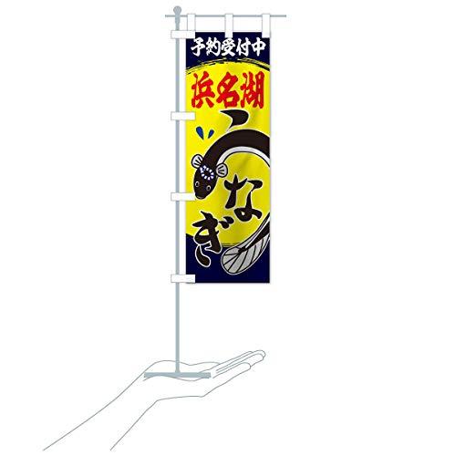 卓上ミニ浜名湖のうなぎ鰻 のぼり旗 サイズ選べます(卓上ミニのぼり10x30cm 立て台付き)