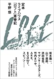 定本ライブハウス「ロフト」青春記
