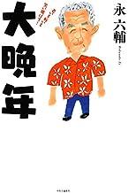 表紙: 大晩年 老いも病いも笑い飛ばす! | 永六輔