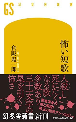 怖い短歌 (幻冬舎新書)