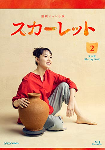 第4位:戸田恵梨香(スカーレット)(画像はAmazon.co.jpより引用)
