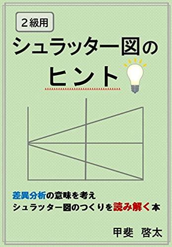 シュラッター図のヒント(2級用): 差異分析の意味を考えシュラッター図の作り方を読み解く本