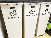 子供たちにも分かりやすくゴミ分別シール【インテリア・DIY】 (金, 空き瓶)