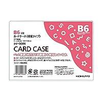 コクヨ カードケース 環境対応 硬質 ハード B6 5個セット