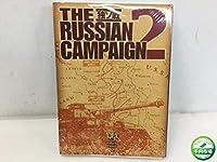 ボードゲーム ウォーゲーム ザ ロシアン 2 THE RUSSIAN CAMPAIGN2 独ソ戦
