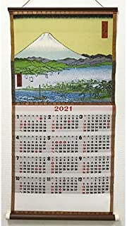 2021年版 織物カレンダー No.9 駿河三保之松原 歌川広重 桐生織り 令和3年 富士山