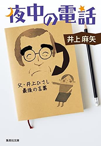 夜中の電話 父・井上ひさし最後の言葉 (集英社文庫)の詳細を見る