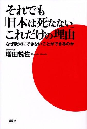 それでも「日本は死なない」これだけの理由──なぜ欧米にできないことができるのか