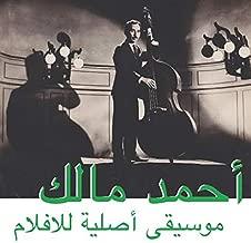 Best ahmed malek musique originale de films Reviews