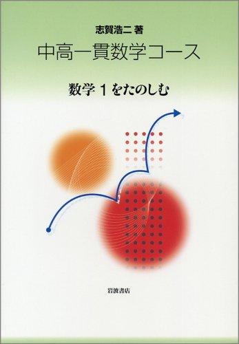 数学1をたのしむ (中高一貫数学コース)