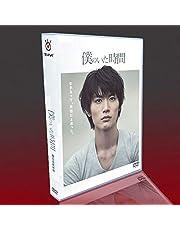 僕のいた時間 [Blu-ray]三浦春馬、田部美香子タンダード・エディション [DVD] 盒装 コンピューターおよびDVDプレーヤーの再生をサポート