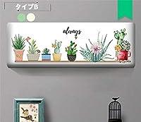 エアコン室内機カバー ルームエアコン クーラーカバー 室内機 壁掛け用 壁掛けタイプ 伸縮洗濯OK エアコン収納カバー 空調ダストカバー 防塵 防湿 ホコリ対策(タイプB)