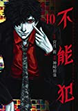 不能犯 10 (ヤングジャンプコミックス)