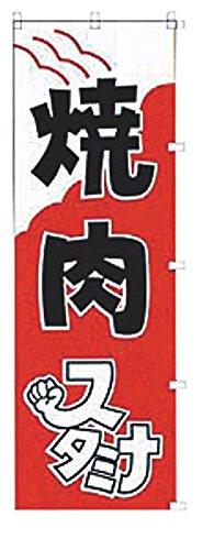 のぼり 旗 店舗 飲食店 レストラン 販促用品 焼肉 焼き肉 やきにく 日本製