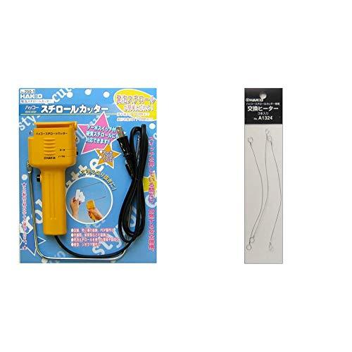 白光(HAKKO)スチロールカッターNo.250-1&スチロールカッターヒーター3本A1324【セット買い】