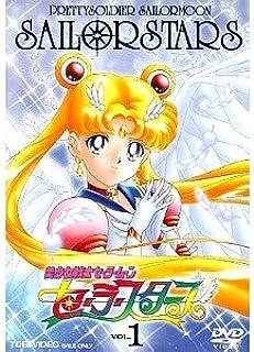 美少女戦士セーラームーン セーラースターズ DVD全6巻セット [マーケットプレイス DVDセット]