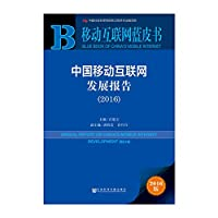 China Mobile Internet development report (2016)(Chinese Edition)