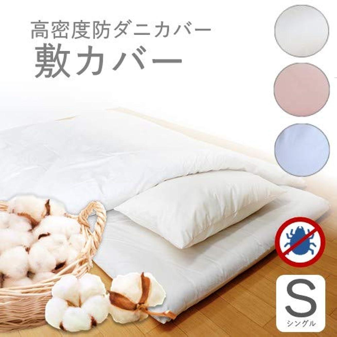 長さ学期小さい日本製 防ダニ 高密度 敷カバー 単品 シングル (ピンク)