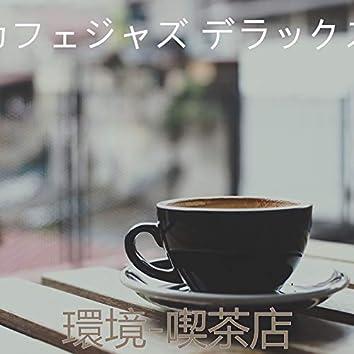 環境-喫茶店