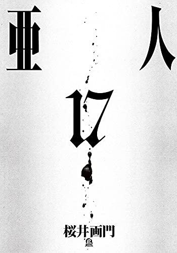 亜人(17) _0