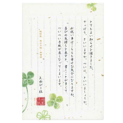 伝えるきもち B5便箋【四葉の手紙】 5300203