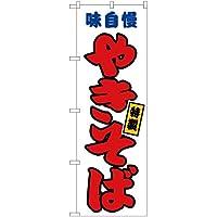 【ポリエステル製】のぼり やきそば 白 JY-39 のぼり 看板 ポスター タペストリー 集客 [並行輸入品]