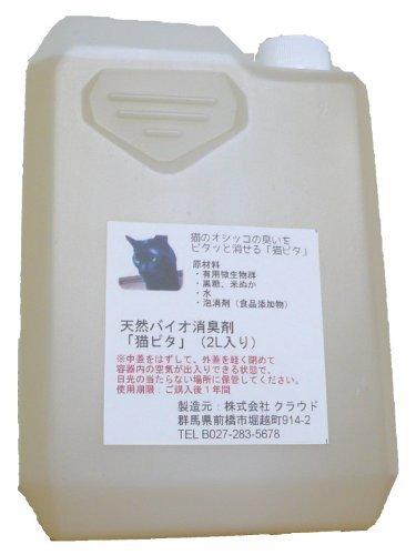 クラウド『バイオ消臭剤 猫ピタ』