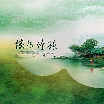 傣乡竹韵 (纯音乐)